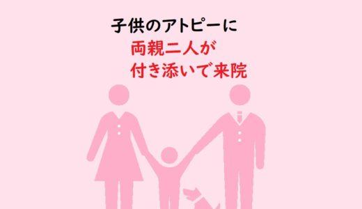 子供のアトピーと親子の関係