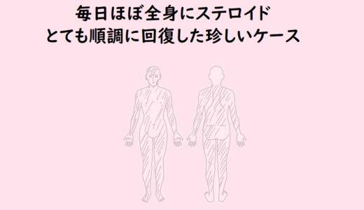 アトピー性皮膚炎の鍼灸治療例(8)