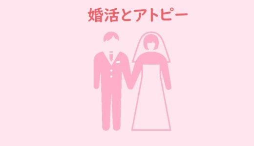 婚活とアトピー